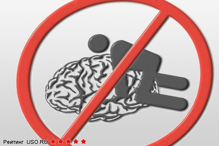 Секс в мозг