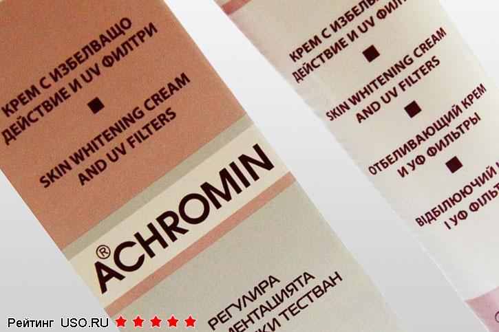 ахромин от пигментных пятен цена киев
