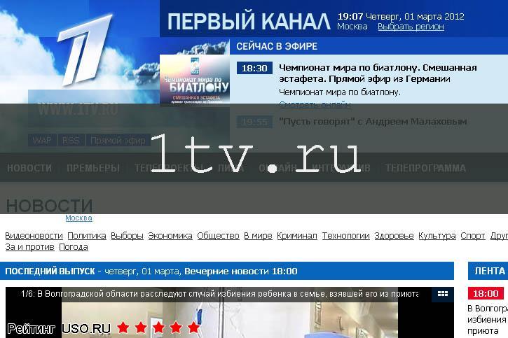 1 канал тв официальный сайт: