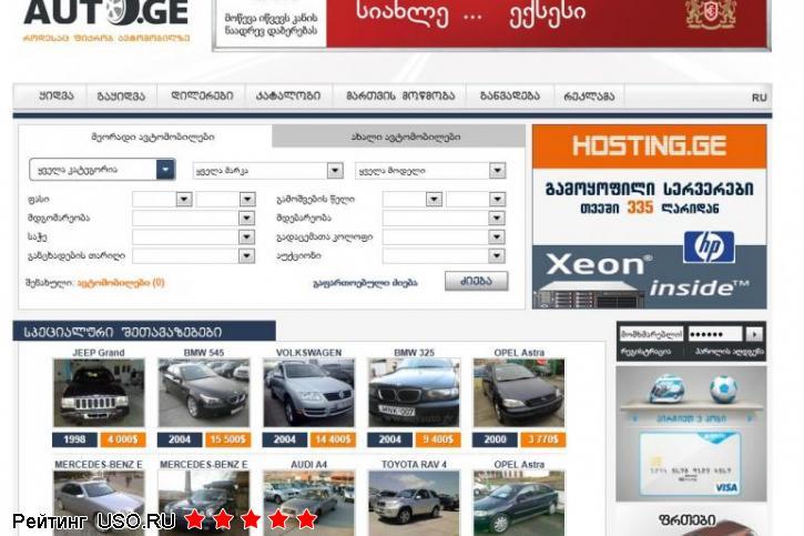 Auto.ge — отзывы посетителей сайта