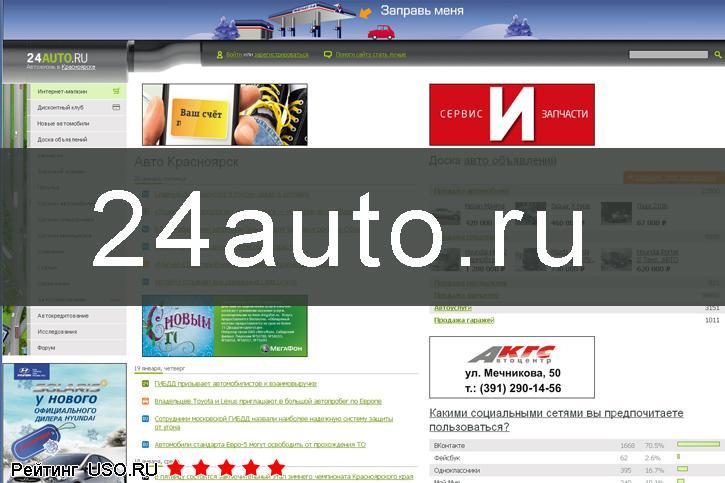Продажа грузовиков в Красноярском крае: Доска - 24auto Ru