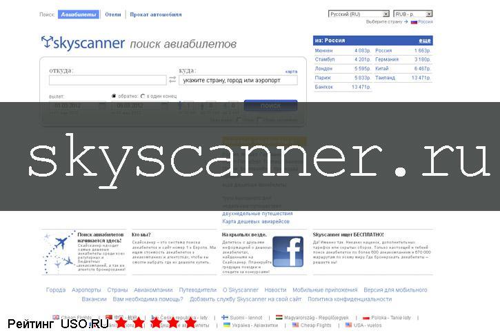 Скайсканер Официальный Сайт Дешевые Авиабилеты